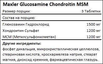 Состав Glucosamine Chondroitin MSM от Maxler