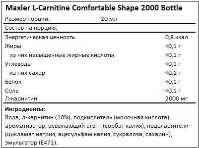 Состав L-Carnitine Comfortable Shape 2000 Bottle от Maxler