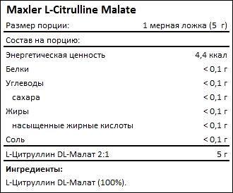 Состав Maxler L-Citrulline Malate