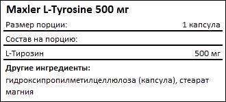 Состав Maxler L-Tyrosine 500 мг