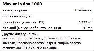 Состав Maxler Lysine 1000
