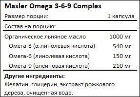 Состав Maxler Omega 3-6-9 Complex