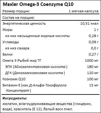 Состав Maxler Omega-3 Coenzyme Q10
