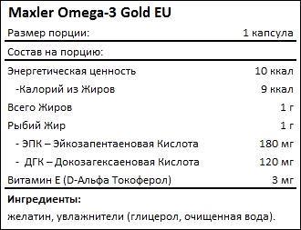 Состав Maxler Omega-3 Gold EU
