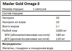 Состав Omega-3 Gold от Maxler