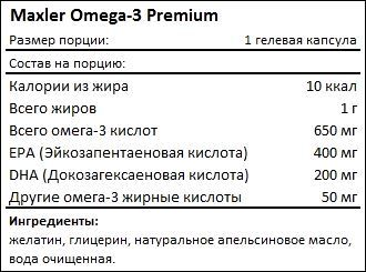 Состав Maxler Omega-3 Premium