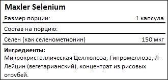 Состав Maxler Selenium