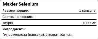 Состав Maxler Taurine 1000 мг