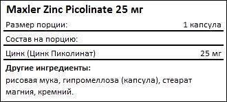 Состав Maxler Zinc Picolinate 25 мг
