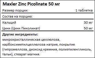 Состав Maxler Zinc Picolinate 50 мг