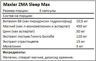 Состав ZMA Sleep Max от Maxler