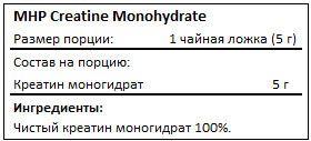 Состав MHP Creatine Monohydrate