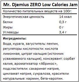 Состав Low Calories Jam от Mr Djemius ZERO