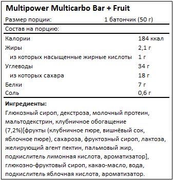 Состав Multicarbo Bar + Fruit от Multipower