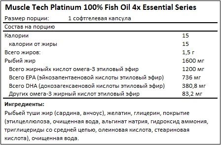 Состав Platinum 100% Fish Oil 4x Essential Series от Muscle Tech