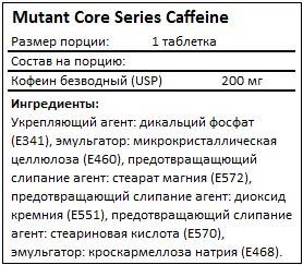 Состав Core Series Caffeine от Mutant