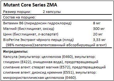 Состав Core Series ZMA от Mutant