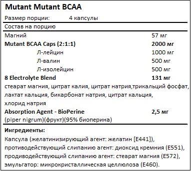 Состав Mutant BCAA Caps