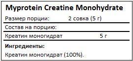 Состав Creatine Monohydrate от Myprotein