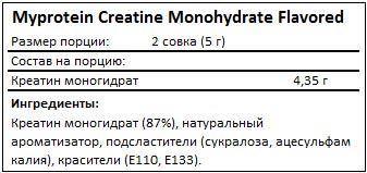 Состав Creatine Monohydrate Flavored от Myprotein