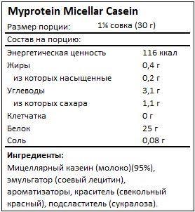 Состав Micellar Casein от Myprotein