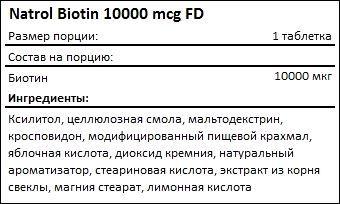 Состав Natrol Biotin 10000 mcg Fast Dissolve