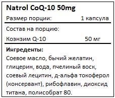 Состав CoQ-10 от Natrol