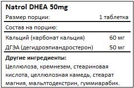 Состав DHEA 50mg от Natrol
