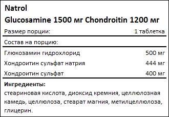 Состав Natrol Glucosamine 1500 мг Chondroitin 1200 мг