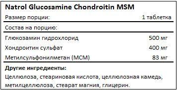 Состав Glucosamine Chondroitin MSM от Natrol