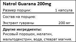 Состав Natrol Guarana 200 мг