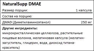 Состав NaturalSupp DMAE