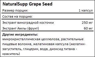 Состав NaturalSupp Grape Seed