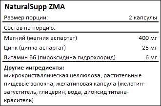 Состав NaturalSupp ZMA