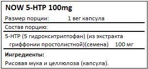 Состав 5-HTP 100mg от NOW