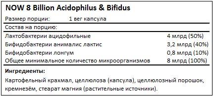 Состав 8 Billion Acidophilus Bifidus от NOW