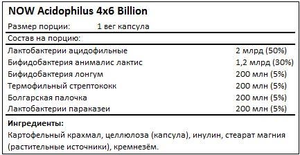 Состав Acidophilus 4x6 Billion от NOW