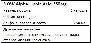Состав Alpha Lipoic Acid 250mg от NOW