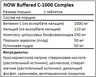 Состав Buffered C-1000 Complex от NOW