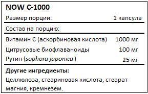 Состав C-1000 от NOW