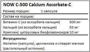 Состав C-500 Calcium Ascorbate-C от NOW