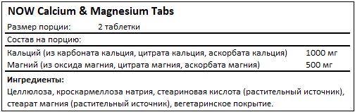 Состав Calcium Magnesium от NOW