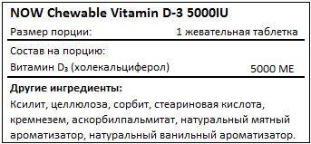 Состав Chewable Vitamin D-3 5000IU от NOW