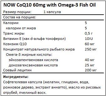 Состав CoQ10 60mg with Omega-3 Fish Oil от NOW