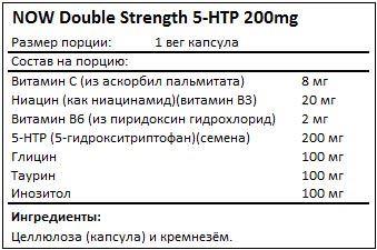 Состав Double Strength 5-HTP 200mg от NOW