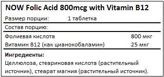 Состав Folic Acid 800mcg with Vitamin B12 от NOW