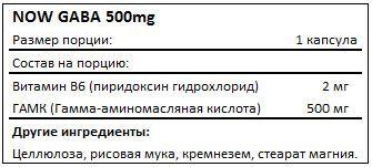 Состав GABA 500mg от NOW