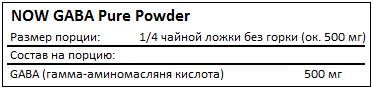 Состав GABA Pure Powder от NOW