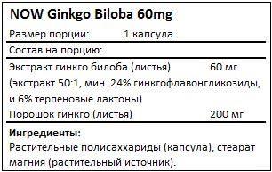 Состав Ginkgo Biloba от NOW