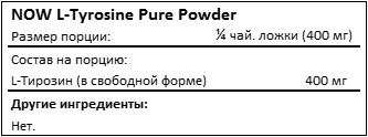 Состав L-Tyrosine Pure Powder от NOW